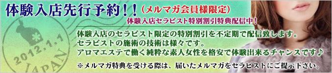 体験入店先行予約!!