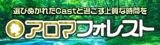 福岡高級アロマエステ「アロマフォレスト」 TEL:092-273-2223